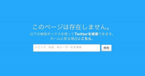 Twitterで存在しないページにアクセスすると