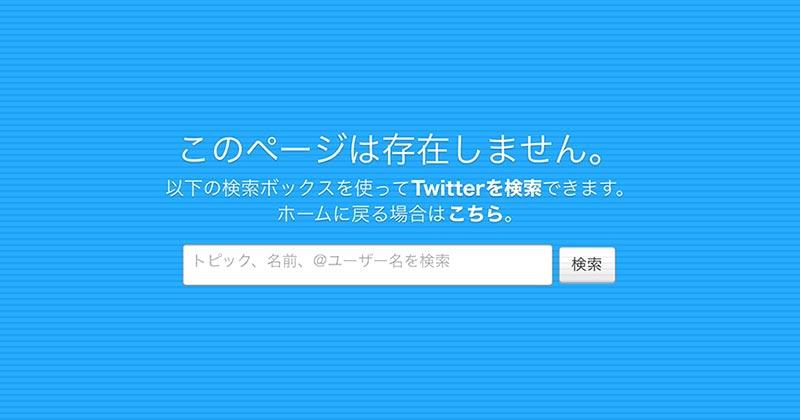 Twitterで存在しないページにアクセスするとこんなものが表示される