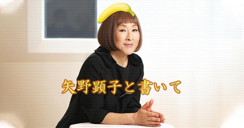 「矢野顕子」と書いてなんと読む?