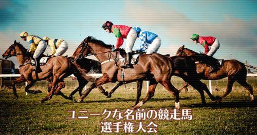 第1回「ユニークな名前の競走馬」選手権大会