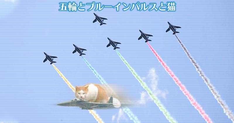 東京オリンピック+ブルーインパルス+猫 で今いちばん好きな絵