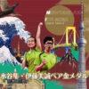 水谷隼・伊藤美誠ペア日本卓球界初の金メダルにはシビれたよ!