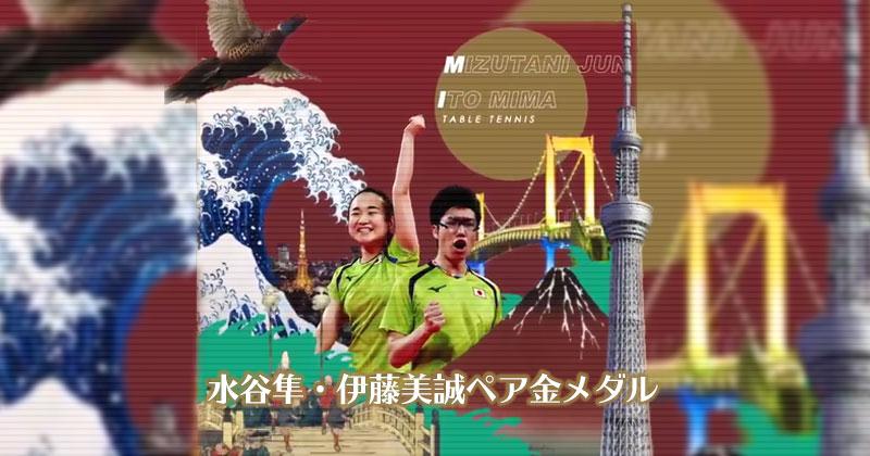 水谷隼・伊藤美誠ペア日本卓球界初の金メダル