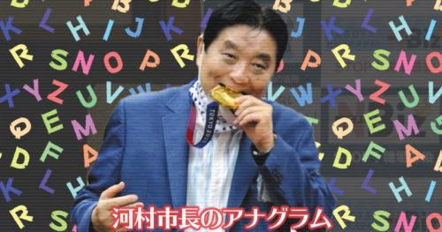 金メダルを噛んだ河村市長のアナグラム