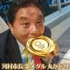 名古屋の河村市長 五輪ソフト後藤希友選手の金メダルを丸かじり