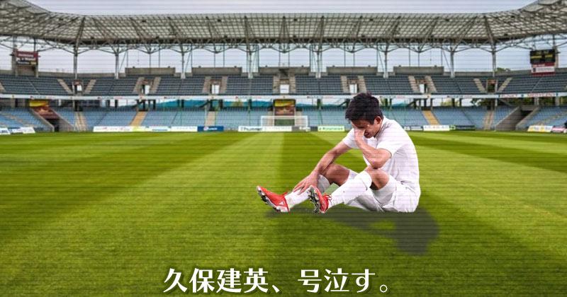 東京オリンピック男子サッカー3位決定戦に敗れ号泣する久保建英まとめ
