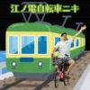 江ノ電305F試運転に写り込んで撮り鉄に罵倒された外国人自転車ニキの顛末
