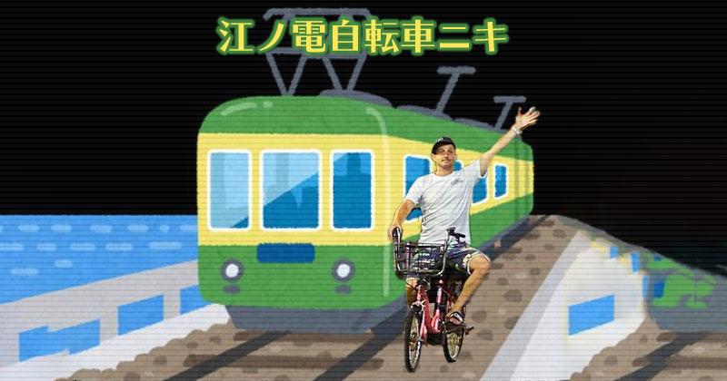 江ノ電305F試運転に写り込んで撮り鉄に罵倒された外国人自転車ニキ