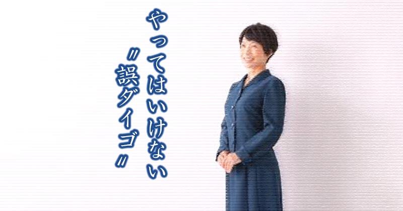 """花村恵子さん""""誤ダイゴ""""して盛大なブーメランのあげくツイ垢消し"""