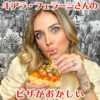 イタリアのインフルエンサー、キアラ・フェラーニさんのピザがおかしい