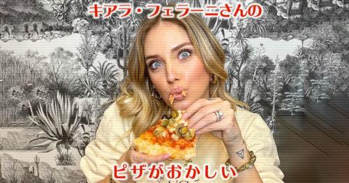 キアラ・フェラーニさんのピザがおかしい