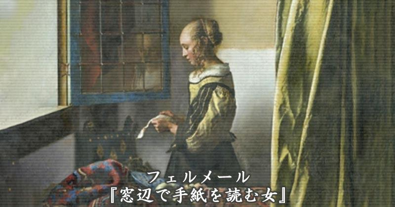 フェルメールの『窓辺で手紙を読む女』修復完了