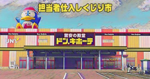 ドン・キホーテ「担当者仕入しくじり市」複数店舗が一斉にしくじったふり