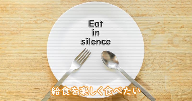 【黙食】給食を楽しく食べたい、と小学生