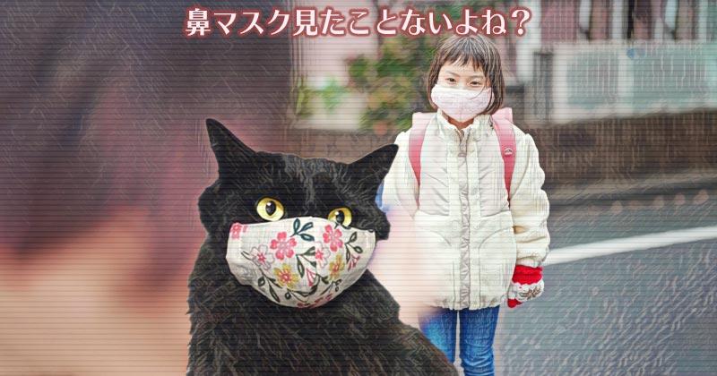 「あごマスク」はよく見るけど「鼻マスク」の人なんか見ない
