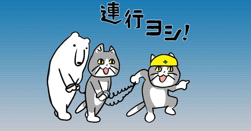 猫氏、イワシ泥棒の現行犯で連行される